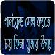 গোপন কাজে রাজি কিনা বুজার উপায়