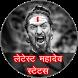 Latest Mahadev Status 2018 by Hindi Fun Maza