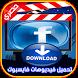 تحميل فيديوهات الفايسبوك -جديد by tbiapp