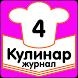 Ягодное Настроение Журнал Кулинар by Денис Андрущенко