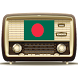 Radio Bangladesh by World Listening