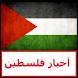 أخبار فلسطين by The Algerino