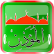 Athan Salat Prayer by alizazi inc