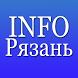 Рязань Info by PromasterApp