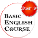 Basic English Course(in Hindi) by Jankari
