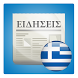Greece News Ελλάδα Ειδήσεις by Apollonapps