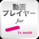 動画プレイヤー for テレビ朝日 by TV Asahi Corporation