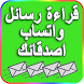 قراءة رسائل واساب حبيبك Broma by HASSWEB