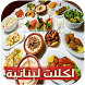 اكلات لبنانية بدون انترنت by A&A Group
