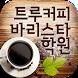 트루커피바리스타학원 by GloNeo Com.
