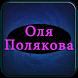Оля Полякова Şarkıları Tamamlandı by Neverstop Devz