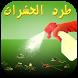 القضاء على الحشرات المنزلية by kirkozapps