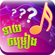 Khmer Song Quiz Online Live by Khmer Entertainment Apps