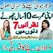 Latest Beauty Tips In Urdu by Maan Soft 191