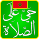 Horaire de Priere Maroc by Install Me