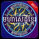 Khmer Millionaire Quiz by KdeySoben