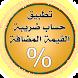 ضريبة القيمة المضافة by NaifDos