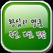왕십리 명품족발, 보쌈, 찜닭 by 스마트에스엠
