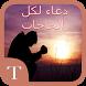 دعاء لكل الحاجات - do3aa by topandroid