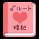 【無料】√(ルート)暗記アプリ:語呂合わせで覚える(女子用) by Smart Lab