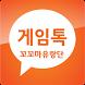 꼬꼬마유랑단 게임톡 by GAMETALK