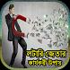 লটারি জেতার কার্যকরী উপায় by Bengali Apps