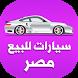 سيارات للبيع مصر by Dream Mobile Solutions