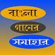 বাংলা গানের সমাহার by BD Green Apps Ltd.