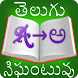 English-Telugu Dictionary 2017 by HighLight Apps