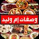 وصفات ام وليد رمضان 2017 by RamadanApps