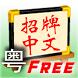 Signboard Chinese C (Free) by Sino Vista Systems (Hong Kong) Co., Ltd.