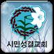 시민성결교회 by CTS cBroadcasting