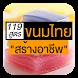 รวมสูตรขนมไทยโบราณ & ขนมหวาน สร้างอาชีพ by muanASW