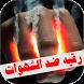 رقية شرعية ضد الشهوات و العادة السرية by Arabic Audio Books