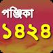 Bangla Calendar Panjika 1424 by druvo tara