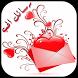 احلى رسائل الحب والغرام 2016 by ArabeMobile.com