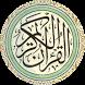 القرآن الكريم كامل بدون انترنت by SmartJava