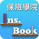 Ins.Book保險學院 by SOFTBI CORPORATION LIMITED