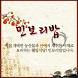 민보리밥 by Townspot