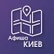 Афиша Киева by Укртех-Инфо
