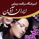 آموزشگاه زیبایی ایران آذین by App2.ir