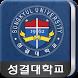 성결대학교 전자출결 시스템 by 성결대학교스마트캠퍼스