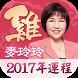 麥玲玲2017雞年生肖運程 by 靈機