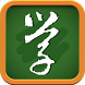 樂學網 線上補習 by SUN NET TECHNOLOGIES CO., LTD.