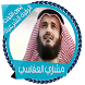 الرقية الشرعية العفاسي بدون نت by apps islamic 2017