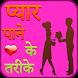 Pyar Pane Ke Tarike Jane by Big Apps Store