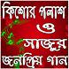 জনপ্রিয় গান কিশোর পলাশ এবং সাজু by Bontrims Apps Ltd.