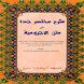 Matan Al Jurumiyah Lengkap by Komara