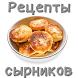 Рецепты сырников by receptiandr