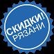 Скидки Рязани by Oleg Kiryanov